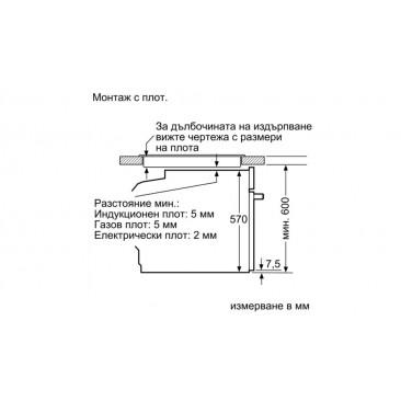 Фурна за вграждане Bosch HBA534EB0 - Изображение 7